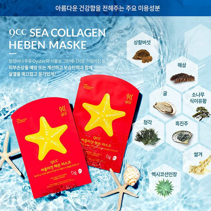МАСКА С МОРСКИМ КОЛЛАГЕНОМ 9CC SEA COLLAGEN HEBEN